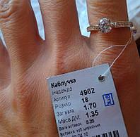 Серебряное кольцо Надежда 925 пробы