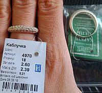 Серебряное кольцо Шанс с фианитами  925 пробы