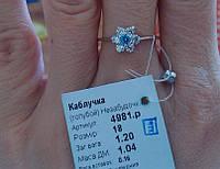 Серебряное кольцо Незабудочка 925 пробы родированное
