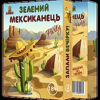 """Фанты для компании """"Зеленый мексиканец"""" (на украинском языке), БомбатГейм"""