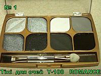 Тіні  для очей  Y-108   ROMANCE