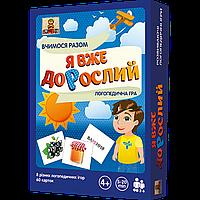Логопедическая игра Я вже доРослий (укр.), БомбатГейм