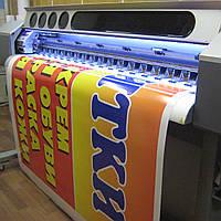 Широкоформатная печать, фото 1