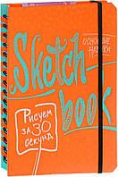Скетчбук для рисования Рисуем за 30 секунд апельсин книга учебник альбом