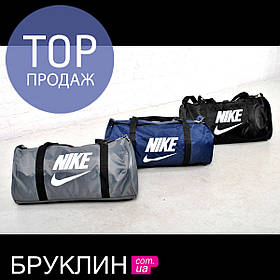 Мужская спортивная сумка Найк Nike 3 цвета / маленькая фитнес сумка для спорта через плечо