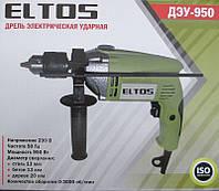 Дрель электрическая ударная Eltos Деу-950 (металлический редуктор)