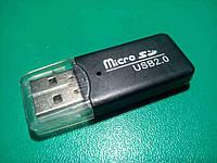 Картридер USB microSD, переходник для карт памяти