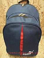 Рюкзак спортивный puma пума качество/ Рюкзак спорт Полиэстер Оксфорд городской стильный только оптом