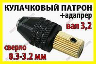 Кулачковый патрон №6 на вал 3,2 сверло 0.3-3.4mm гравер бормашинка цанга мини микро дрель Dremel