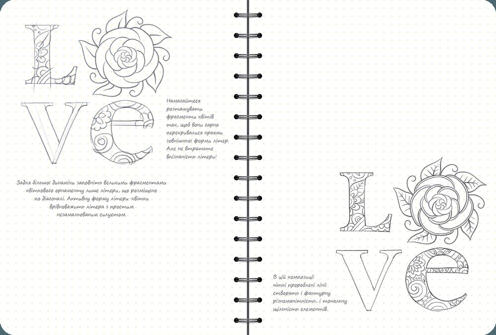 Скетчбук уроки малювання експрес курс Малюємо квіти  цена 145 грн ... bedcc7c5e77b9