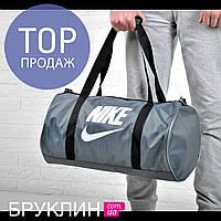 Мужская спортивная сумка Найк Nike серая / маленькая фитнес сумка для спорта через плечо