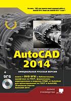 Жарков Валерий AutoCAD 2014: официальная русская версия. Эффективный самоучитель Просто о сложном