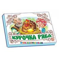 """Книга-панорамка """"Курочка ряба"""" Ранок М249008Р"""