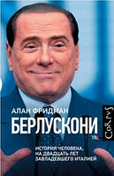 Алан Фридман Берлускони