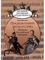 Предков наших честь и слава. Награды Российской империи. Фролова Н.Ю.