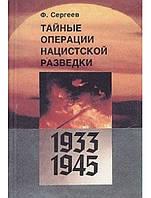 Тайные операции нацистской разведки. 1933-1945. Сергеев Ф.