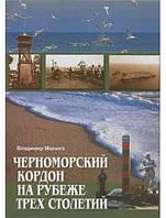 Черноморский кордон на рубеже трех столетий