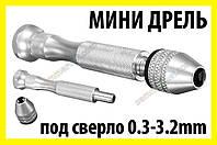 Мини дрель ручная №5С 0.3-3.2mm кулачковый патрон микро сверло отвёртка хобби Dremel