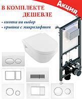 Koller Pool  ANCORA ST 1200+клавиша(белая)+Villeroy&Boch Omnia Architectura 5684H101