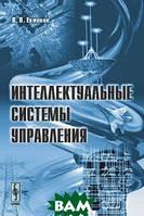 В. П. Евменов Интеллектуальные системы управления. Превосходство искусственного интеллекта над естественным интеллектом?