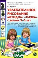 Утробина Клавдия Кузьминична Увлекательное рисование методом тычка с детьми 3-5 лет. Демонстрационные картинки и конспекты
