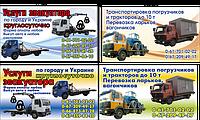 Эвакуатор 24 ч Запорожье