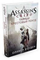 Оливер Боуден Assassin*s Creed. Тайный крестовый поход