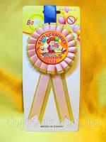 Медаль Выпускница Детского Сада
