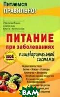Вечорек-Хелминьская З. Питание при заболеваниях пищеварительной системы