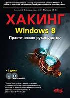 Альтер В.Е. Хакинг Windows 8. Практическое  руководство. Книга + CD + виртуальный CD
