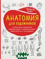 Баррингтон Барбер Анатомия для художников