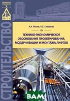 Ионов, А.А. Технико-экономическое обоснование проектирования, модернизации и монтажа лифтов 2-е издание