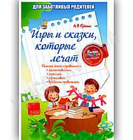 Для заботливых родителей Игры и сказки которые лечат Авт: Руденко А. Изд: Основа