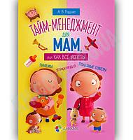Для турботливих батьків Тайм-менеджмент для мам Авт: Руденко А. Изд-во: Основа