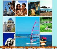 Туристический продукт