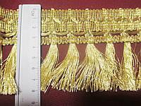 Бахрома золото люрекс металік 8 см. ажурним краєм