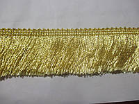 """Бахрома золото люрекс  """"Щіточка""""  4 см"""