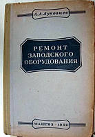 А.Луковцев Ремонт заводского оборудования. 1952год