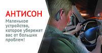 Антисон для водителей-Не бойтесь заснуть за рулем!