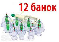 Антицеллюлитные вакуумные банки массажные SUPER 12 шт