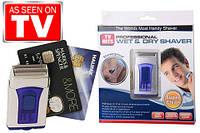 Портативная мужская электробритва Micro Star Идеальный подарок для настоящих мужчин!