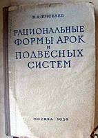 """Киселев """"Рациональные формы арок и подвесных систем"""""""