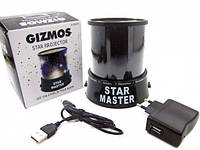 Проектор звездного неба Star Master + юсб + 220 (Стар Мастер стармастер)