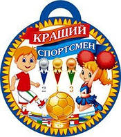 """Медаль """"Кращий спортсмен"""""""
