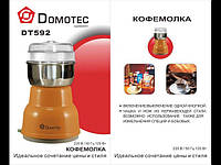 Электрическая Кофемолка Domotec DT 592