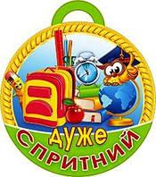 """Медаль """"Дуже спритний"""""""