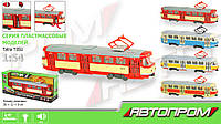 "Трамвай ""автопром"" 9708abcd, инерционный, на батарейках, свет, звук, в коробке: 31х8х11,4 см"