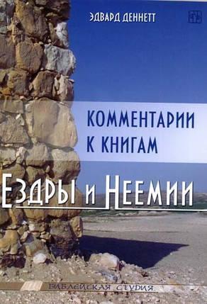 Комментарии к книгам Ездры и Неемии., фото 2