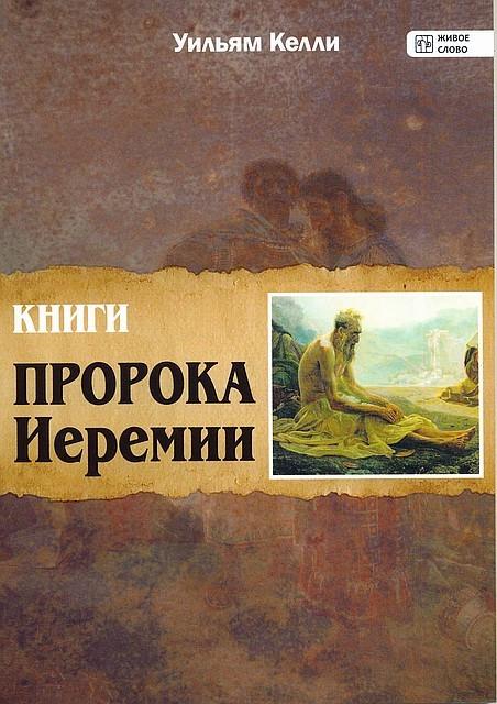 Книги пророка Иеремии.