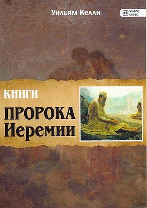 Книги пророка Иеремии., фото 2
